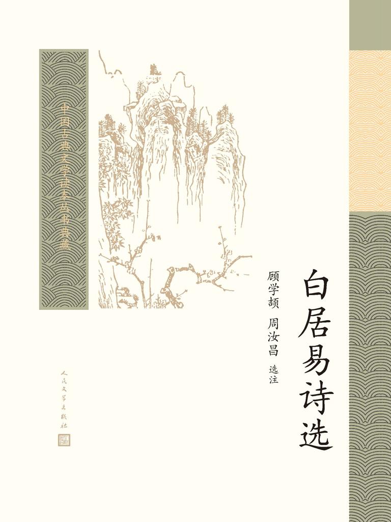 白居易诗选(中国古典文学读本丛书典藏)