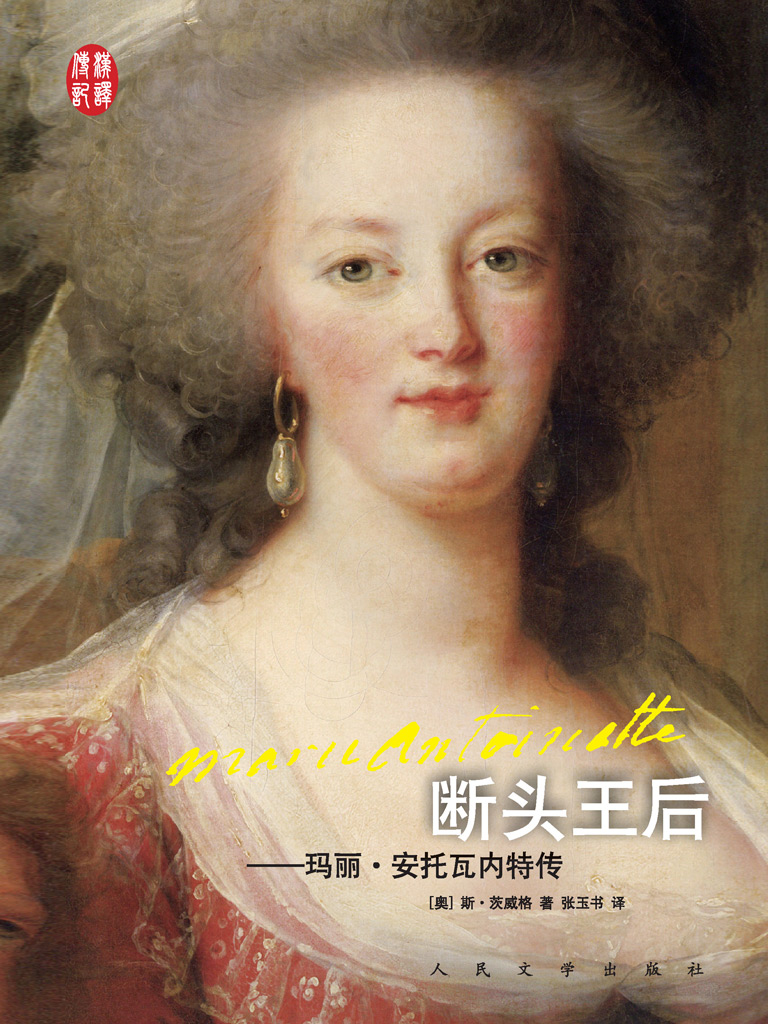 断头王后:玛丽·安托瓦内特传(汉译传记丛书)