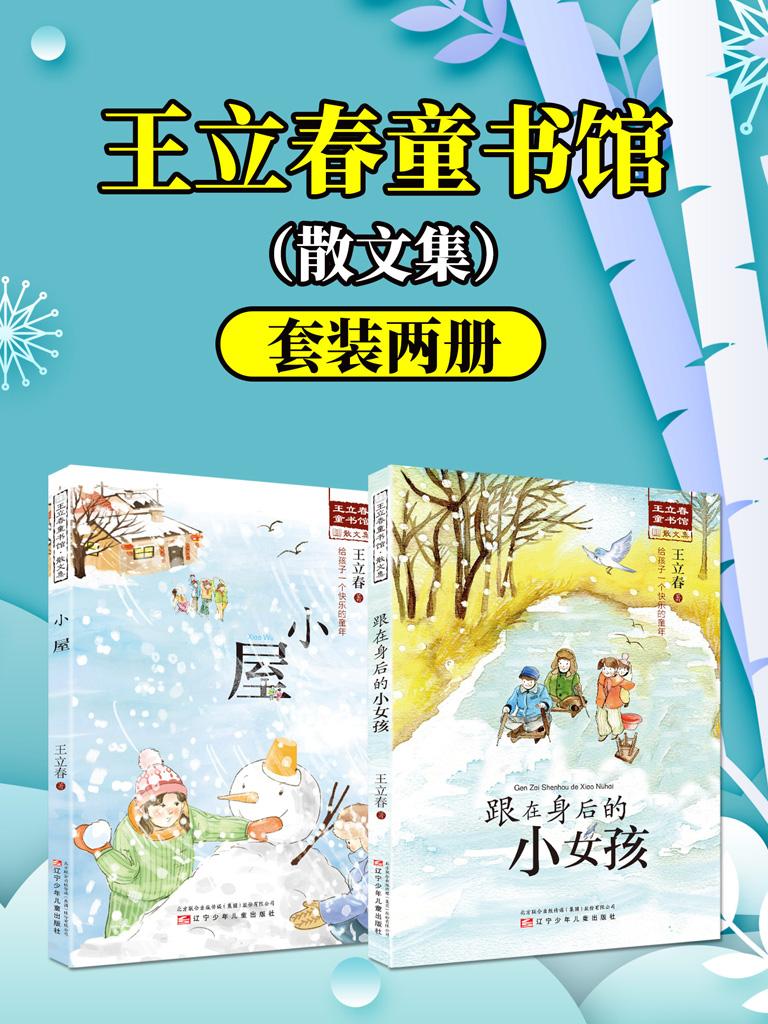 王立春童书馆(套装两册)