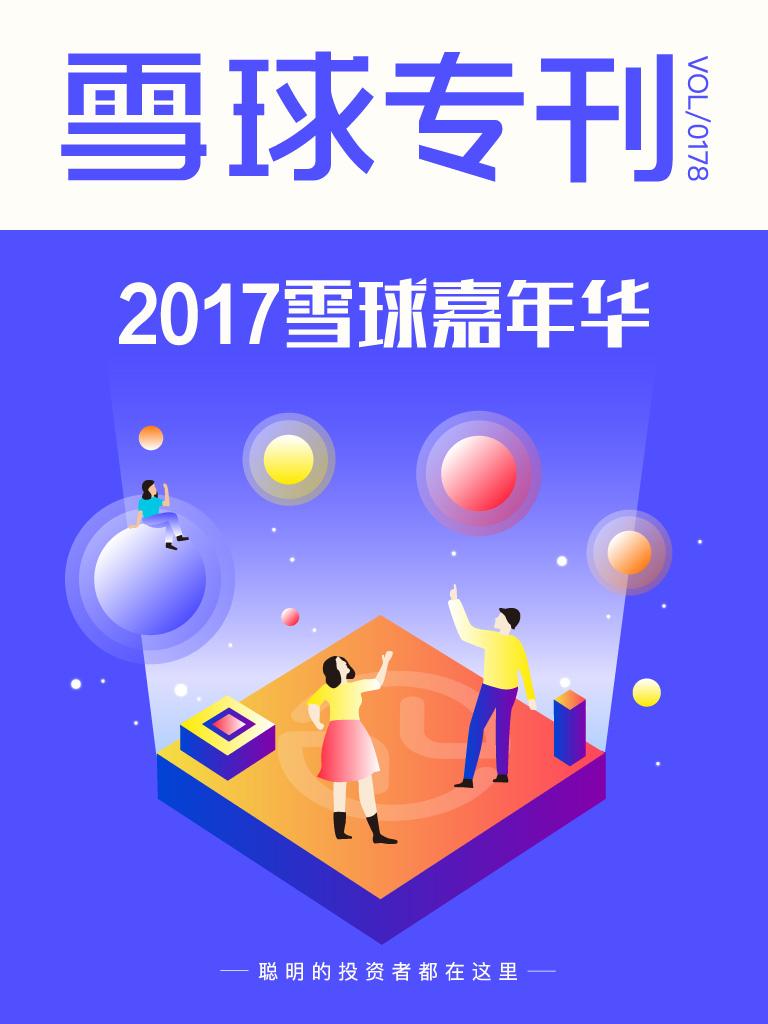 雪球专刊·2017雪球嘉年华(第178期)
