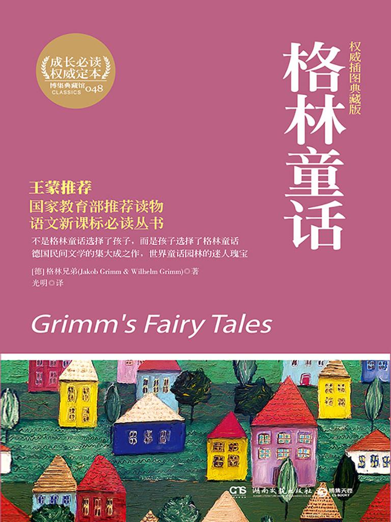 格林童话(成长必读)