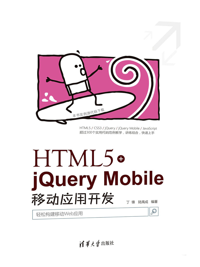 HTML5+jQuery Mobile移动应用开发