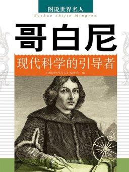 哥白尼:现代科学的引导者