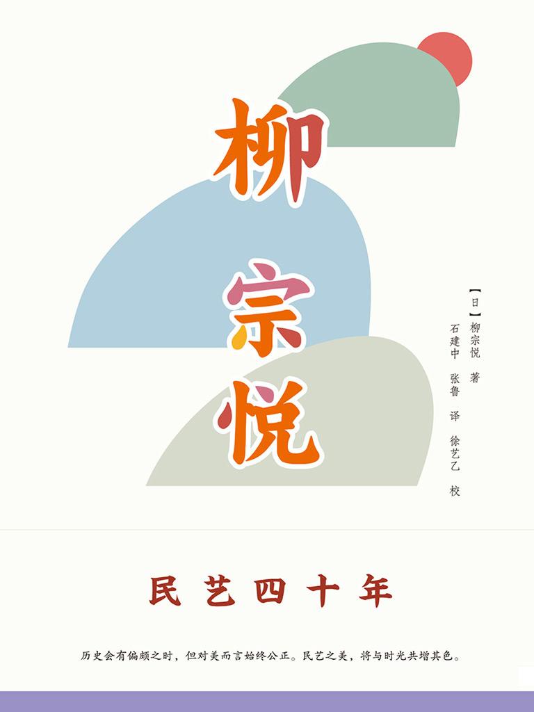 民艺四十年(柳宗悦作品)