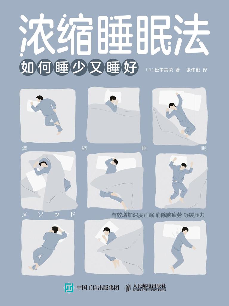 浓缩睡眠法:如何睡少又睡好