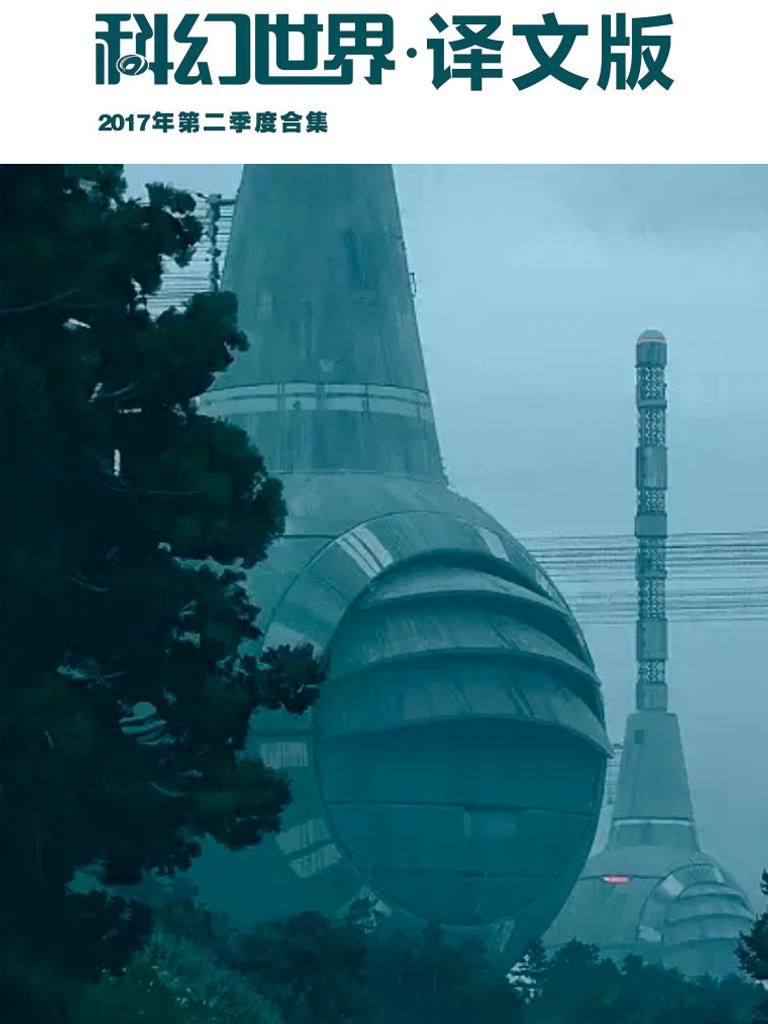 科幻世界·译文版:2017年第二季度合集