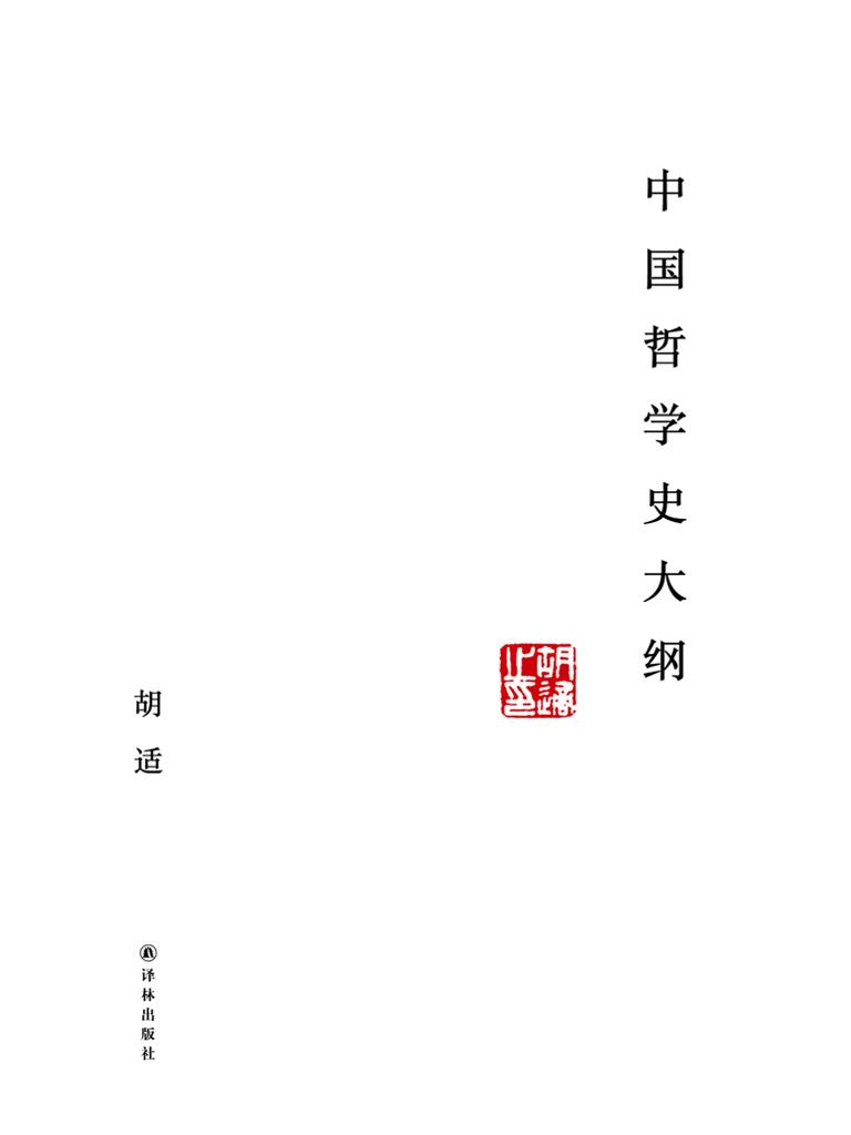 中国哲学史大纲(译林版)
