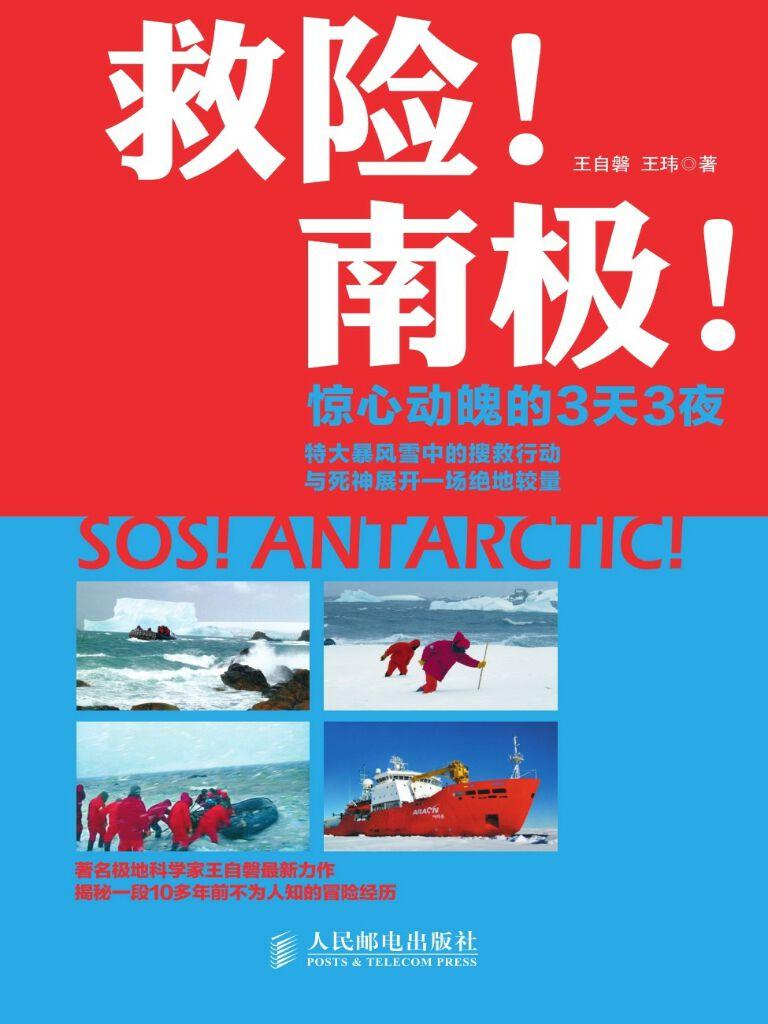 救險!南極!