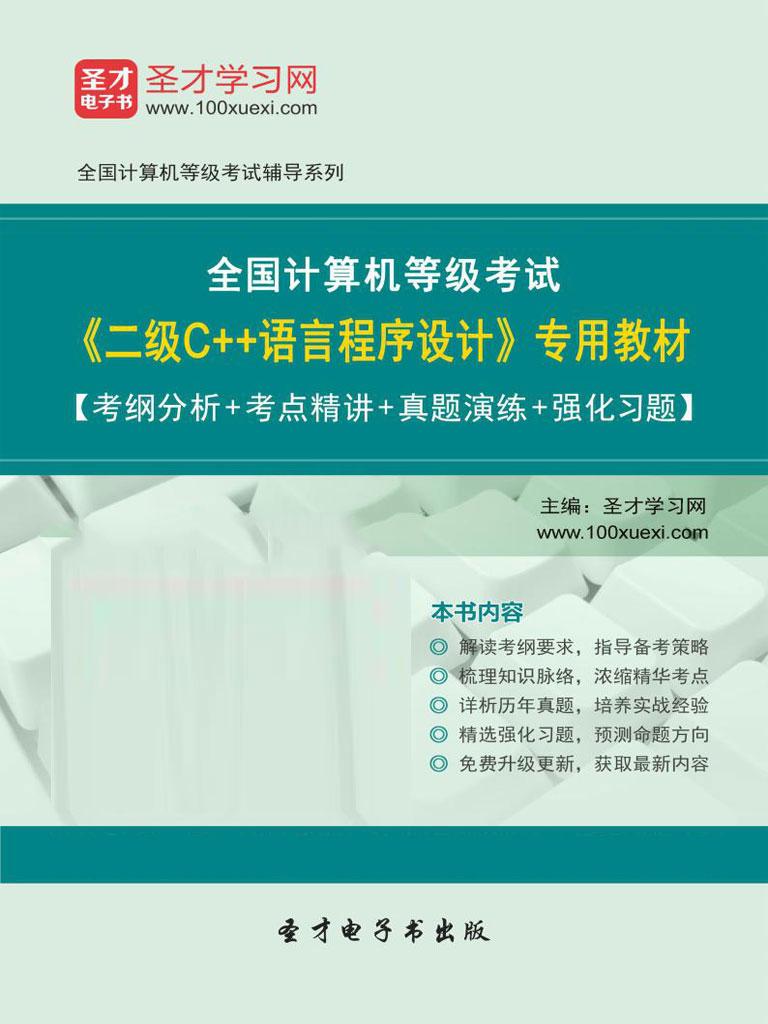 2016年9月全国计算机等级考试《二级C++语言程序设计》专用教材【考纲分析+考点精讲+真题演练+强化习题】