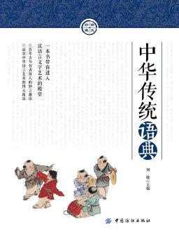 中华传统语典(图文珍藏版)