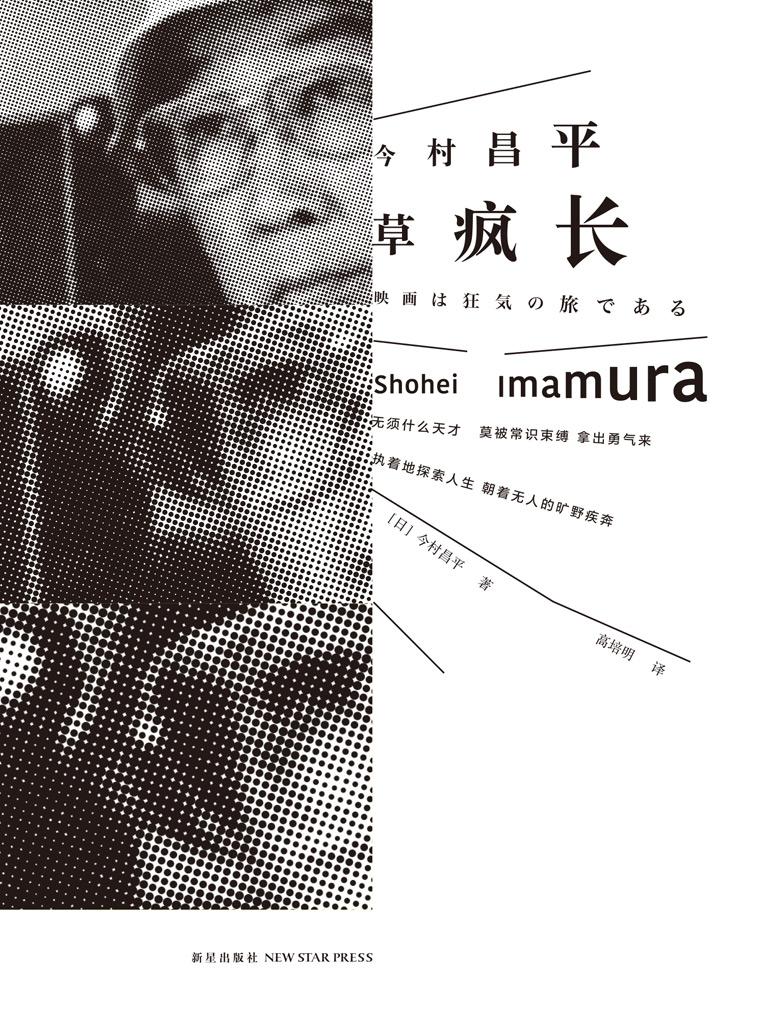草疯长(雅众影事03)