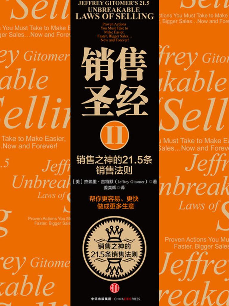 销售圣经 2:销售之神的21.5条销售法则