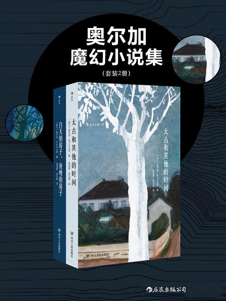 奥尔加魔幻小说集(共二册)