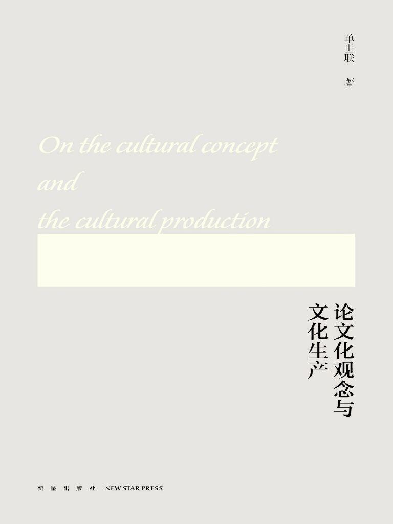 论文化观念与文化生产