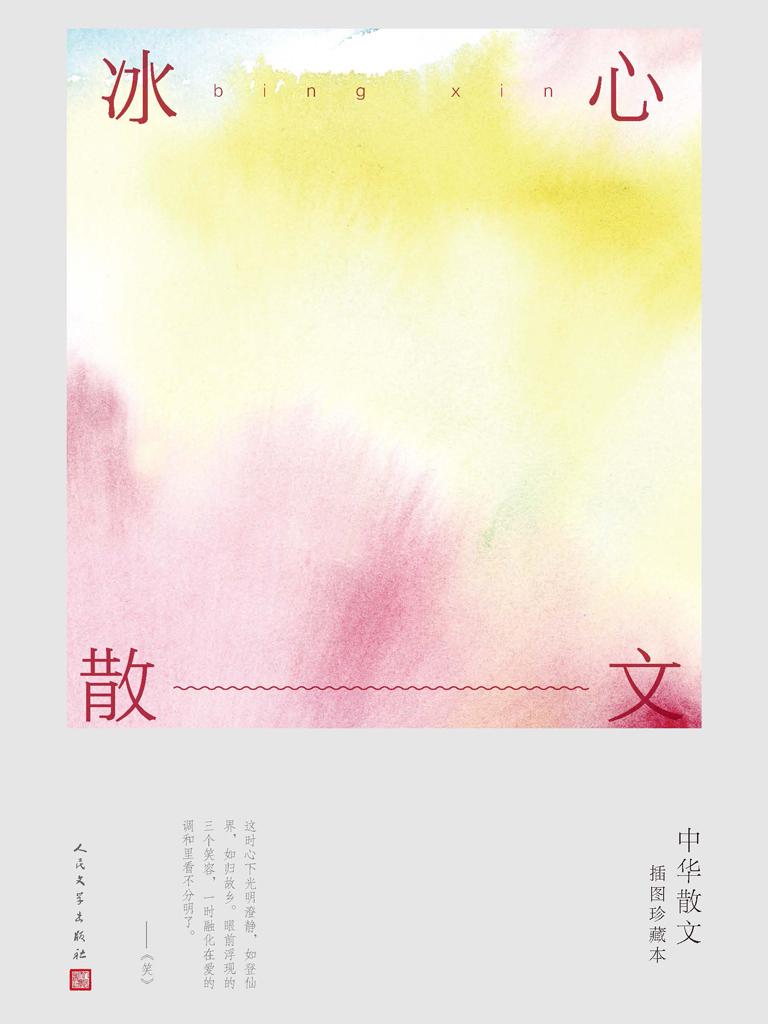 冰心散文(中华散文插图珍藏本)