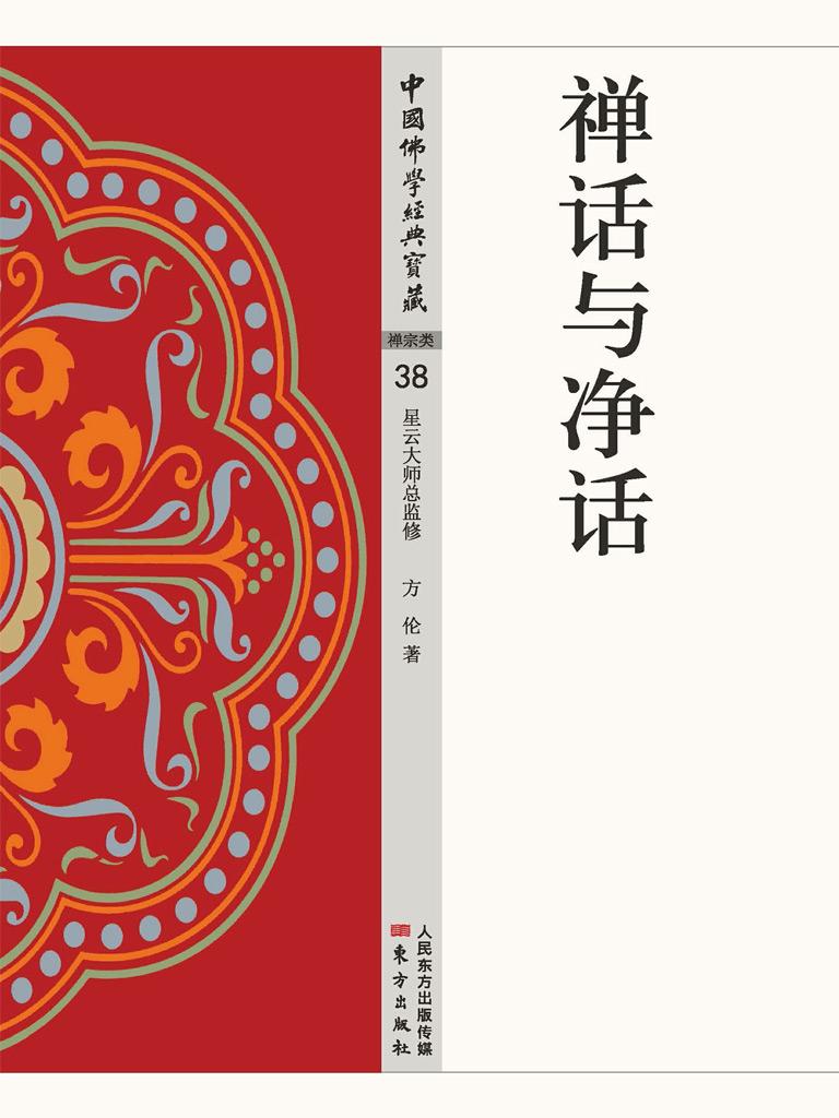 禅话与净话(中国佛学经典宝藏)