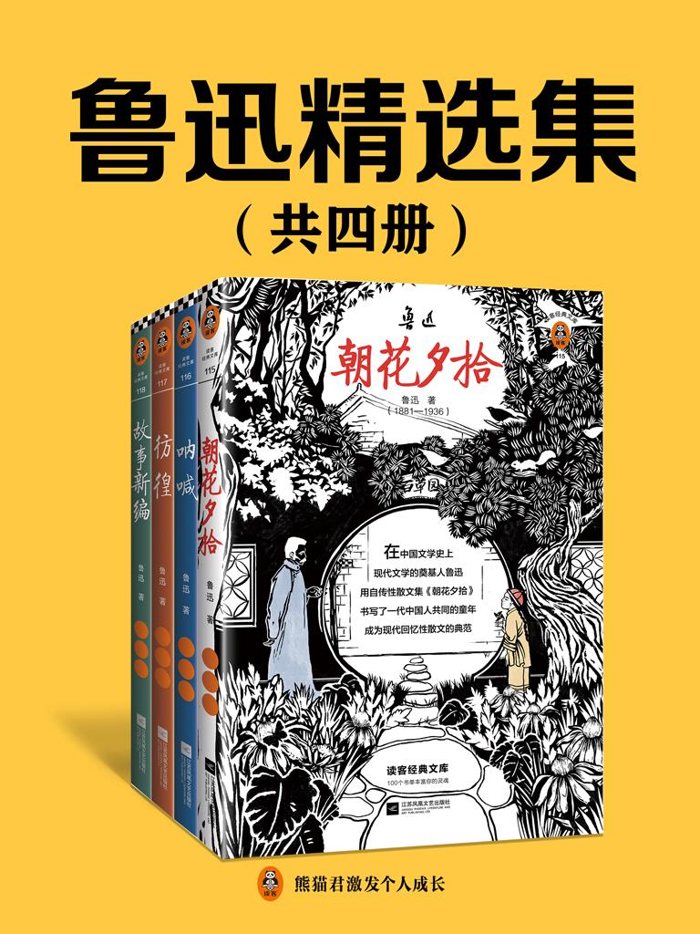 鲁迅精选集(共四册 读客经典文库)