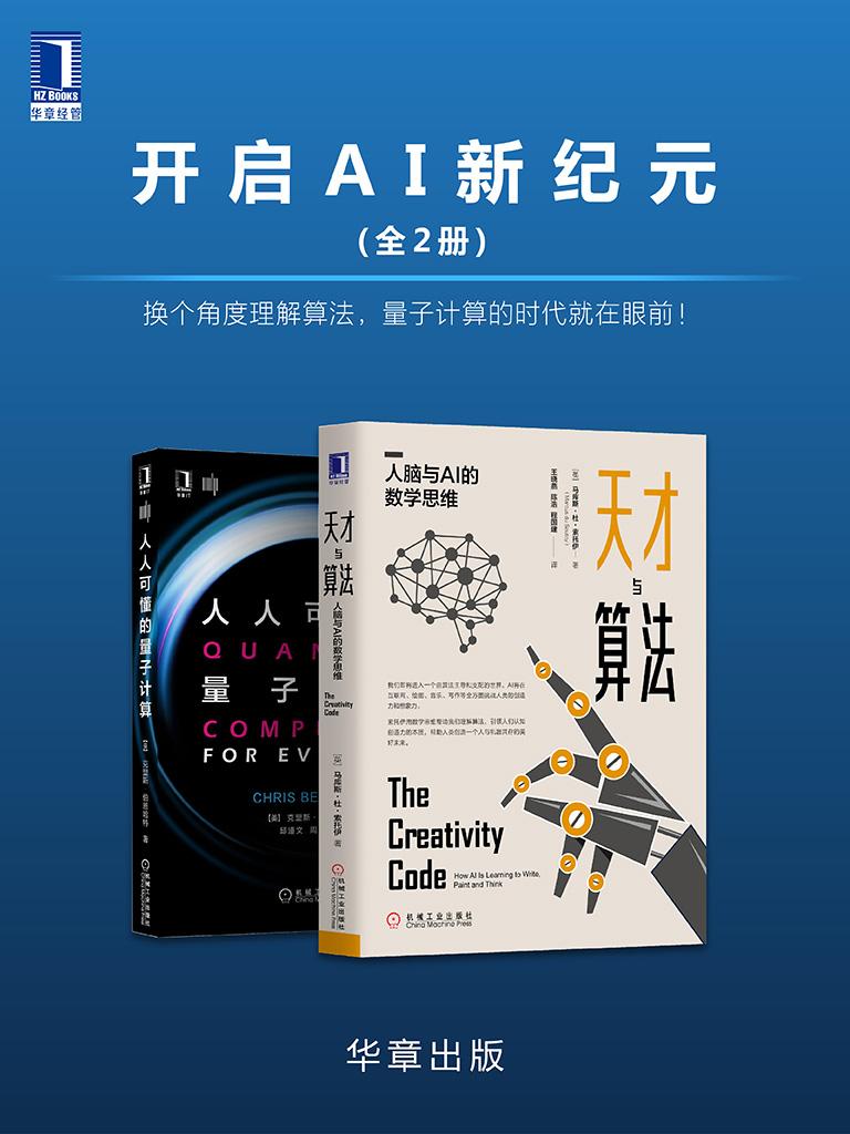 开启AI新纪元(全二册)