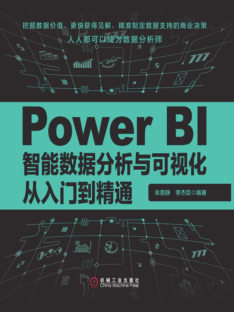 Power BI智能数据分析与可视化从入门到精通