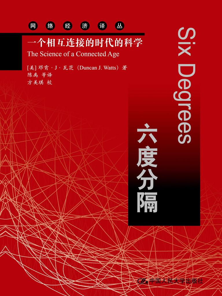 六度分隔:一个相互连接的时代的科学(网络经济译丛)