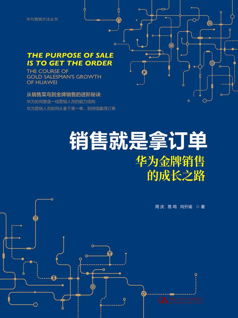 销售就是拿订单:华为金牌销售的成长之路(华为营销方法丛书)