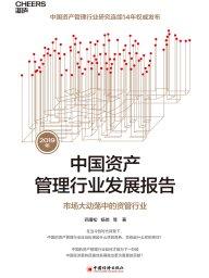 2019年中国资产管理行业发展报告