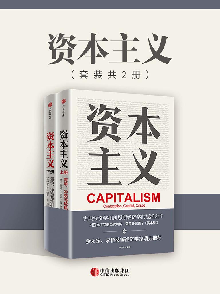 资本主义:竞争、冲突与危机