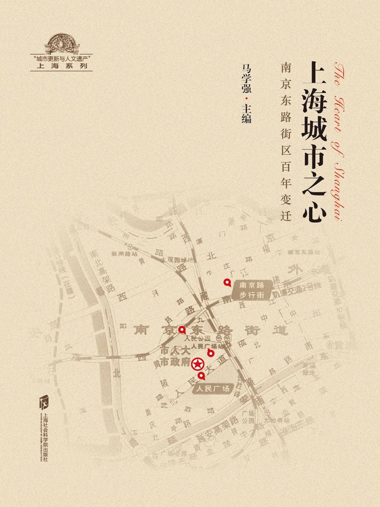 上海城市之心:南京东路街区百年变迁