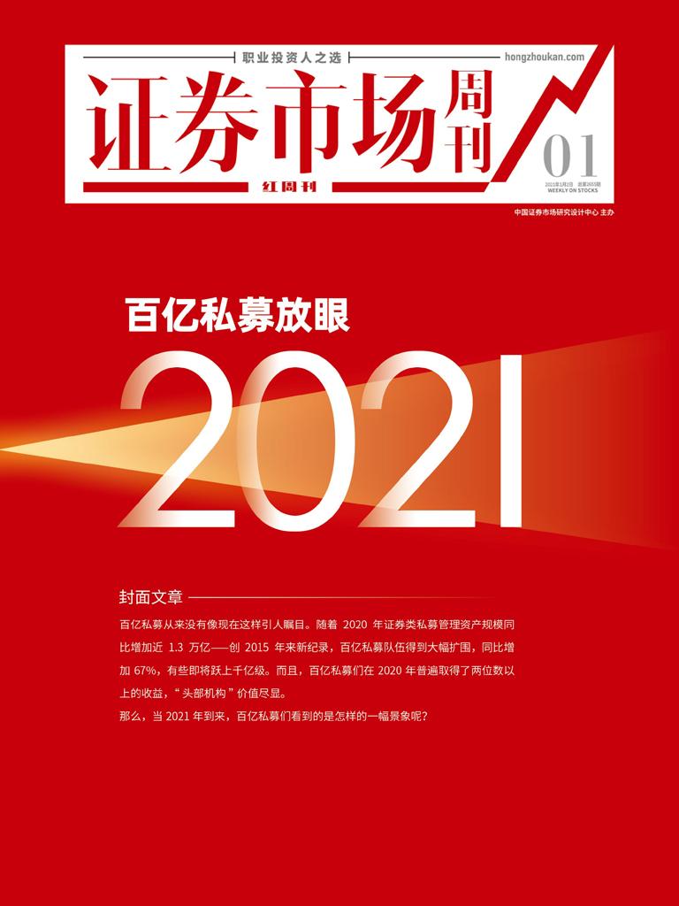 百亿私募放眼2021(证券市场红周刊2021年01期)