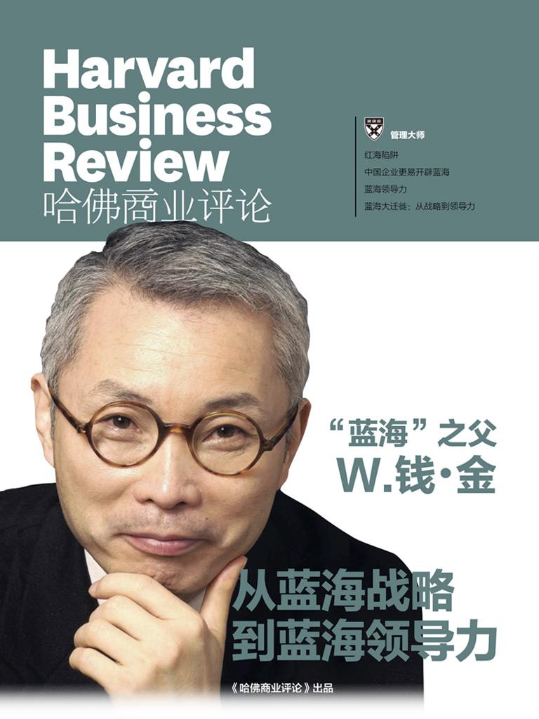 『蓝海』之父W.钱·金:从蓝海战略到蓝海领导力(哈佛商业评论)