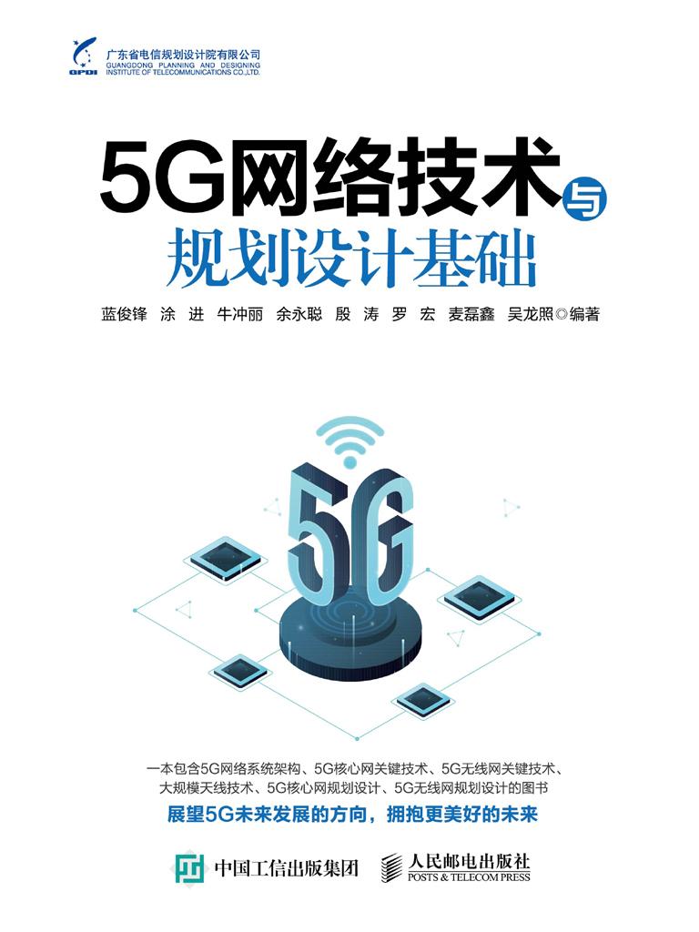 5G网络技术与规划设计基础