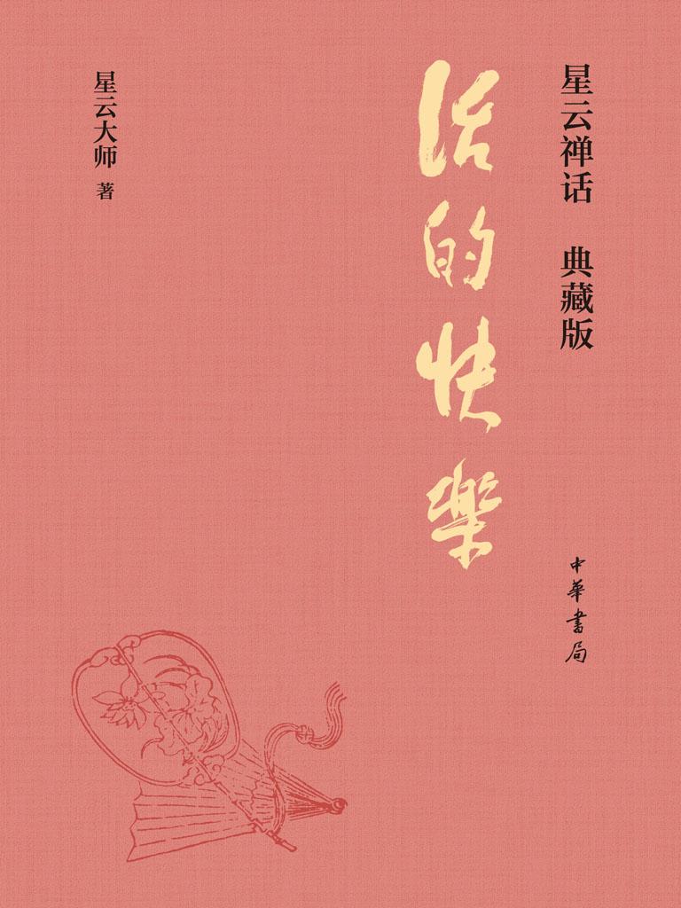 星云禅话:活的快乐(典藏版)