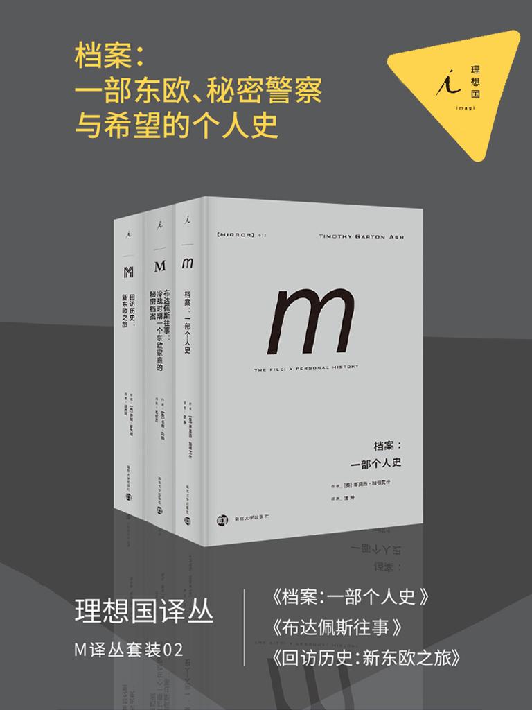 M译丛套装 02:档案:一部东欧、秘密警察与希望的个人史(共三册)