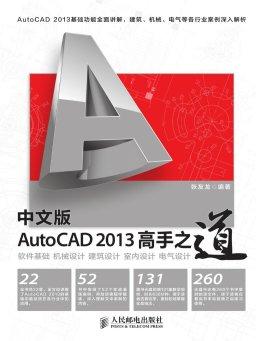 中文版AutoCAD 2013 高手之道