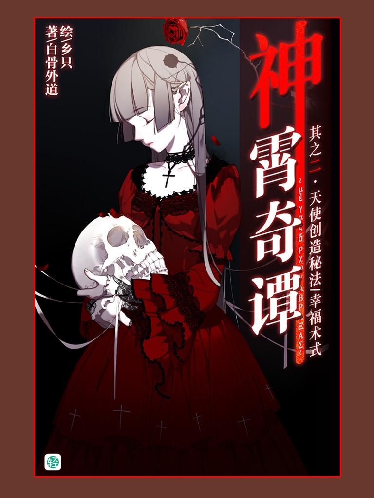 神霄奇谭 Vol.02(轻小说系列)