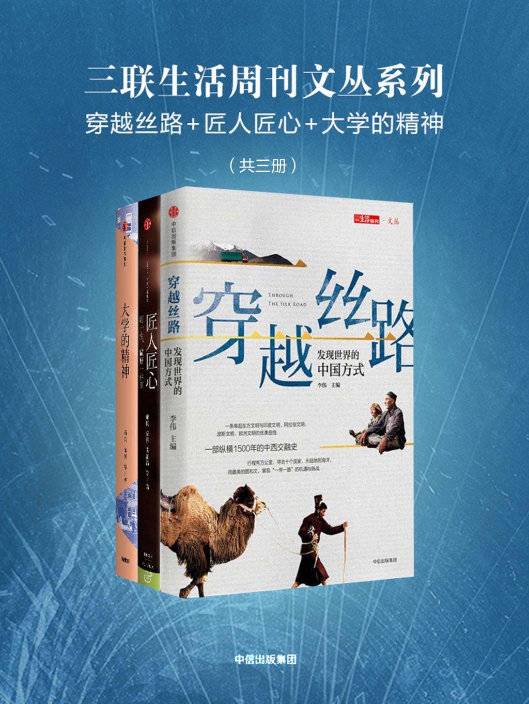 三联生活周刊文丛系列(共三册)