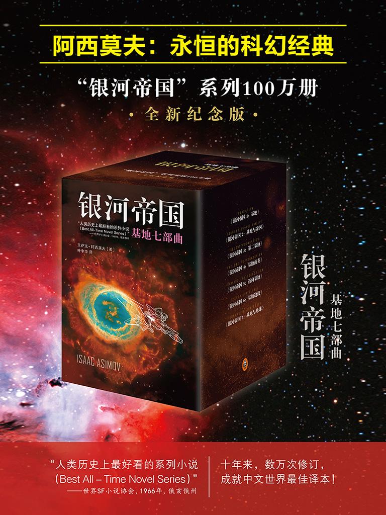 银河帝国(1-7):基地系列七部曲(被马斯克用火箭送上太空的神作)