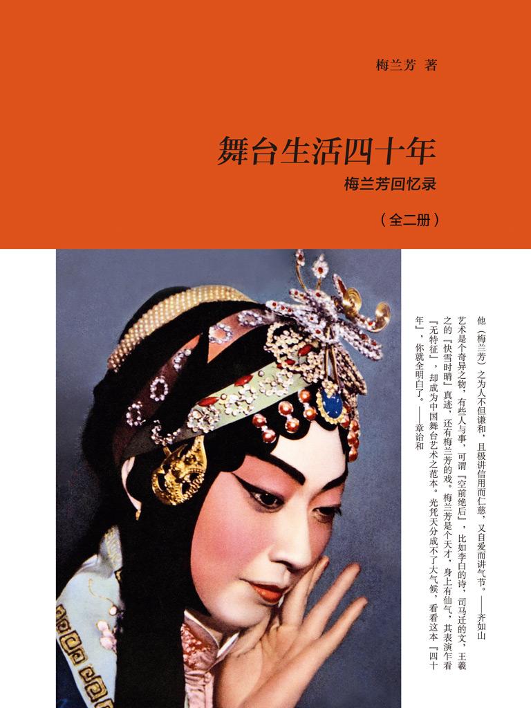 舞台生活四十年:梅兰芳回忆录(全二册)