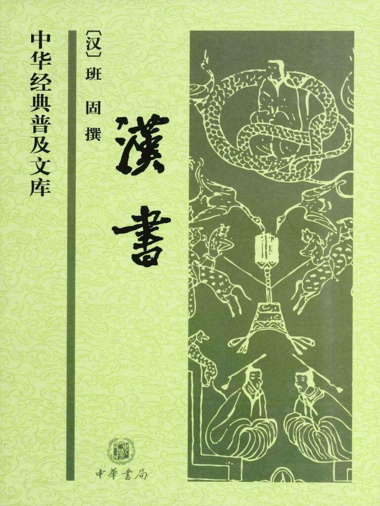 汉书:中华经典普及文库
