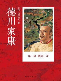 德川家康 第一辑:崛起三河(共四册)