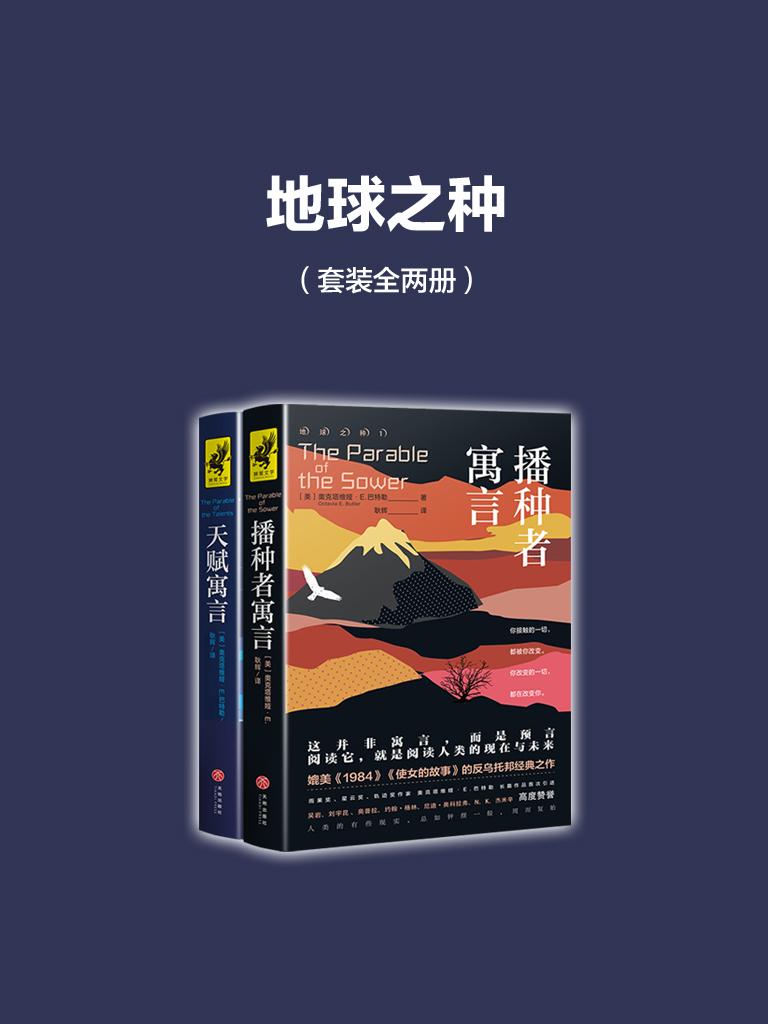 地球之种(套装全两册)