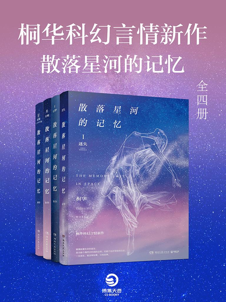 散落星河的记忆(全四册)
