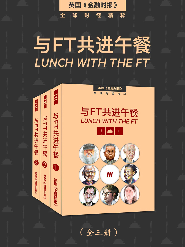 与FT共进午餐(英国《金融时报》特辑 全三册)