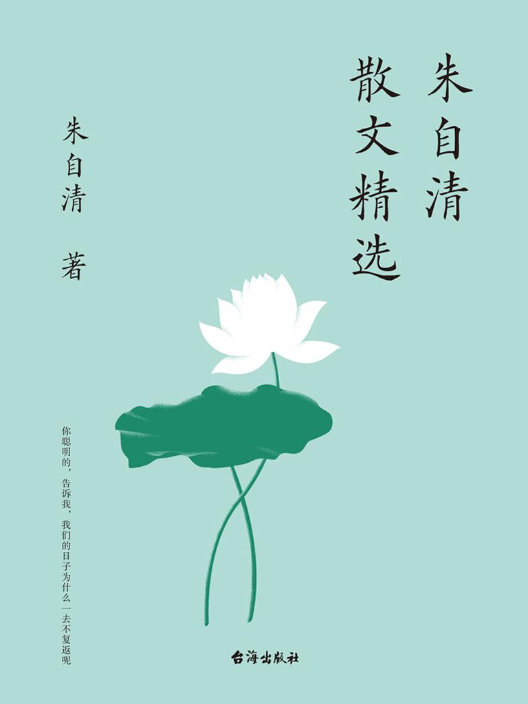 朱自清散文精选:朱自清32篇经典散文