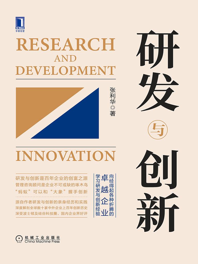 研发与创新
