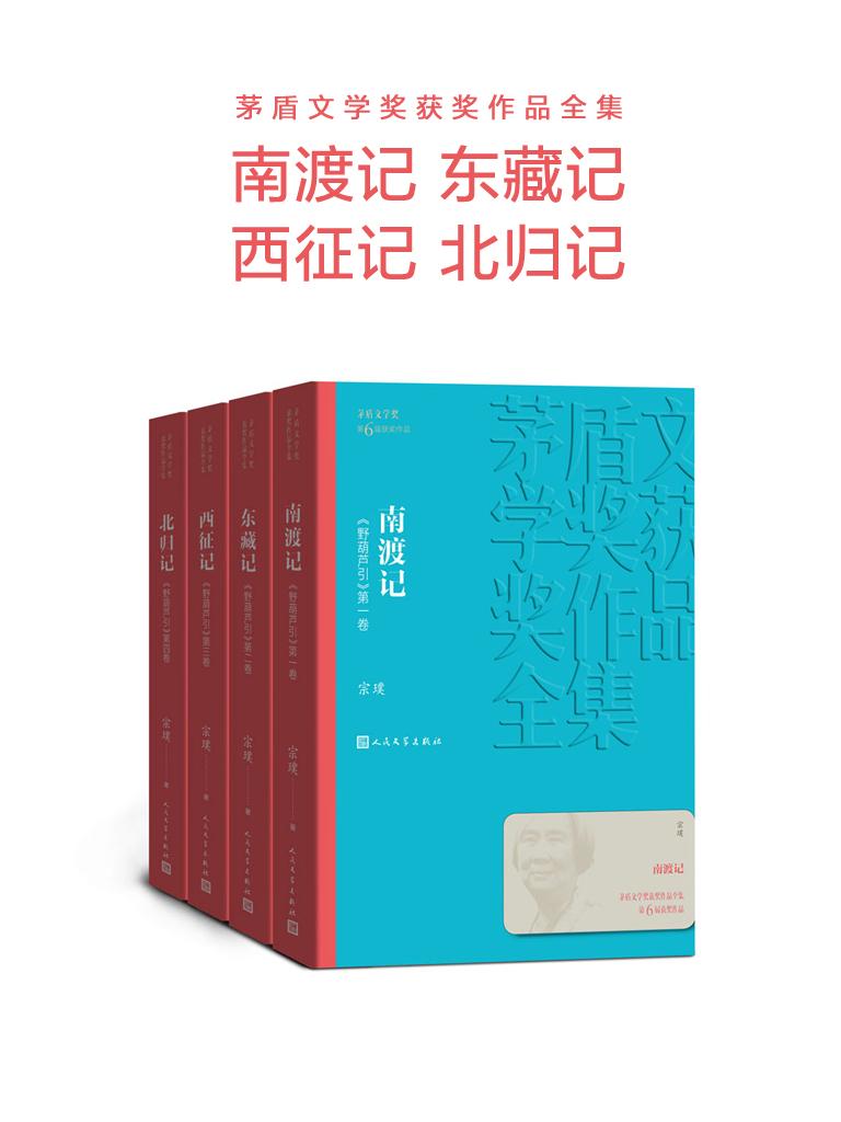 南渡记 东藏记 西征记 北归记(茅盾文学奖获奖作品全集)
