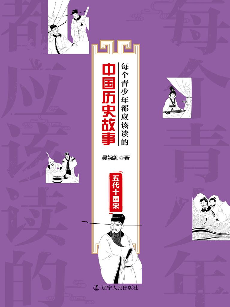 每个青少年都应该读的中国历史故事:五代十国宋