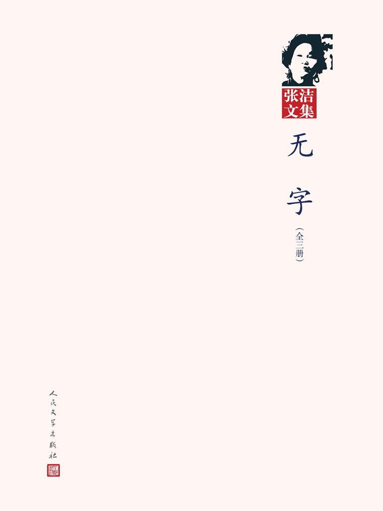无字(全三册 张洁文集)