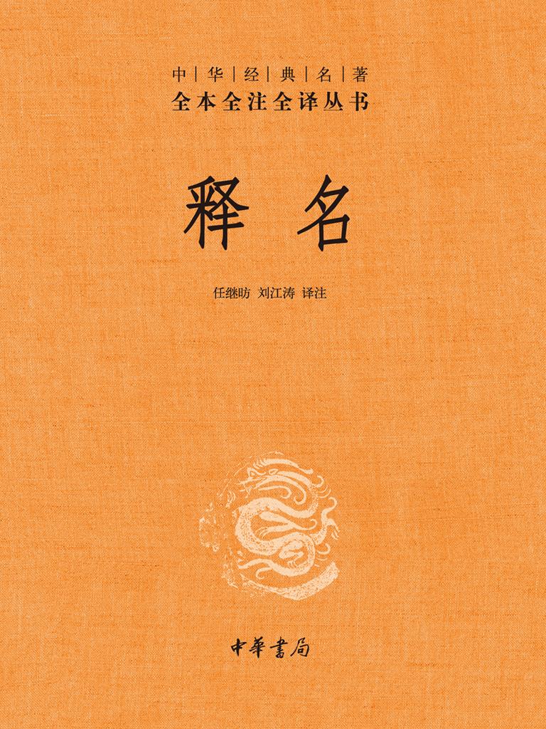 释名(中华经典名著全本全注全译)