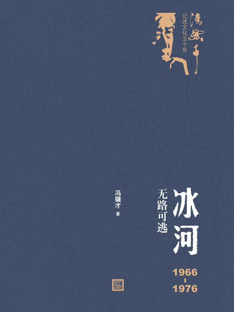 冰河:1966-1976无路可逃(冯骥才记述文化五十年)